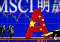 【国君策略】MSCI纳入A股,纳入数量超预期,提振风险偏好