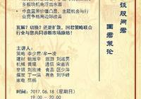 【国君策略】电话会议邀请函——市场分水岭:龙马行情扩散 中盘蓝筹崛起