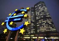 欧洲央行退出QE的可行性及影响