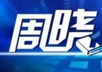 兴业研究   周晓(20170618—20170624)