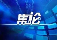 【集论】规范政府融资政策系列点评