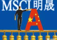 那些被MSCI垂青的国家,后来都怎样了?