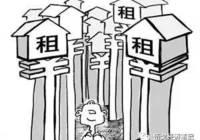 房价压力下的房租负担