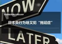 """兴证宏观点评7月利率会议:日本央行为啥又犯""""拖延症""""?"""