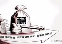 """十九大前瞻——深挖政治局会议的""""稳""""字密码"""