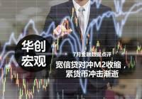 宽信贷对冲M2收缩,紧货币冲击渐逝--7月金融数据点评