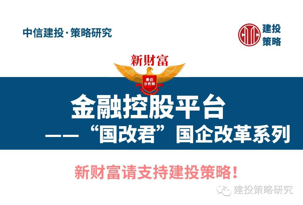 """【建投策略】金融控股公司——""""国改君""""国企改革系列 - 华尔街见闻"""